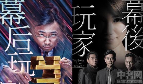 《幕后玩家》发海报 徐峥领衔主演的电影宣布定档日期