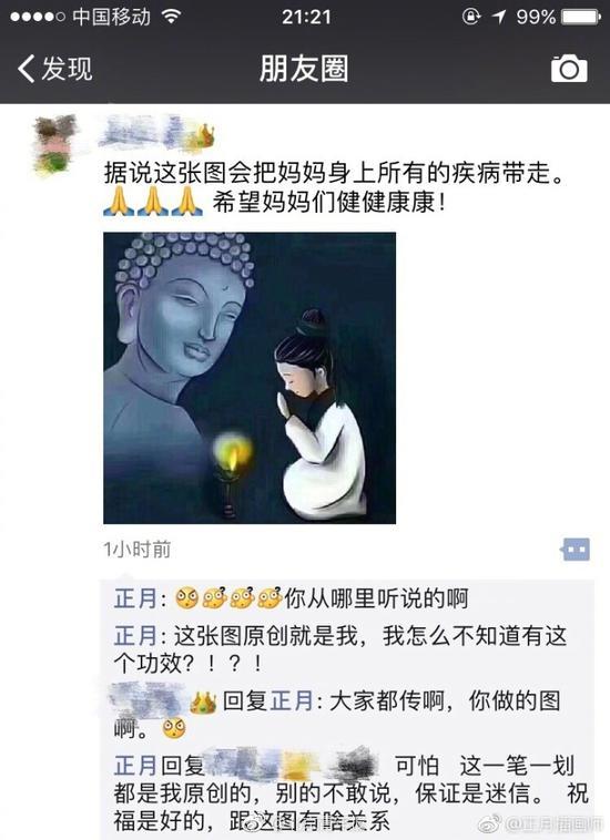 地藏菩萨在朋友圈刷屏 原作者称最讨厌的就是迷信