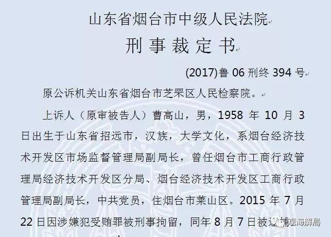 局长父亲与律师儿子勾结 共同受贿达188万