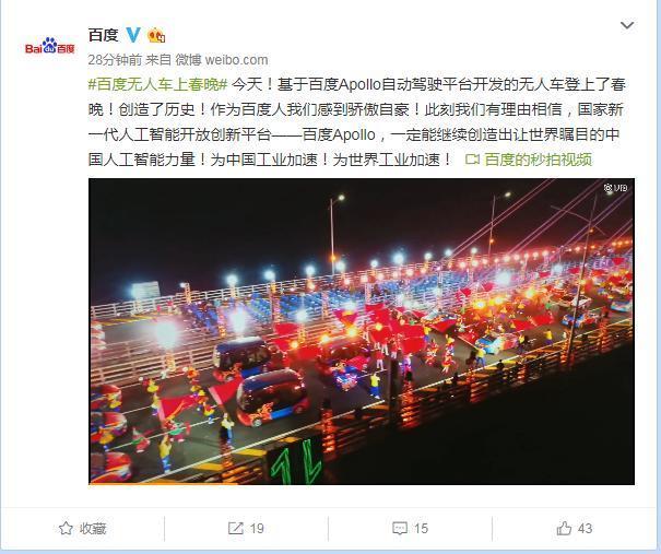 无人车上港珠澳大桥 这场科技盛宴呈现在春节联欢晚会上