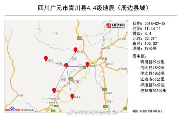 四川青川发生地震 暂未收到财产损失及伤亡等灾情报告