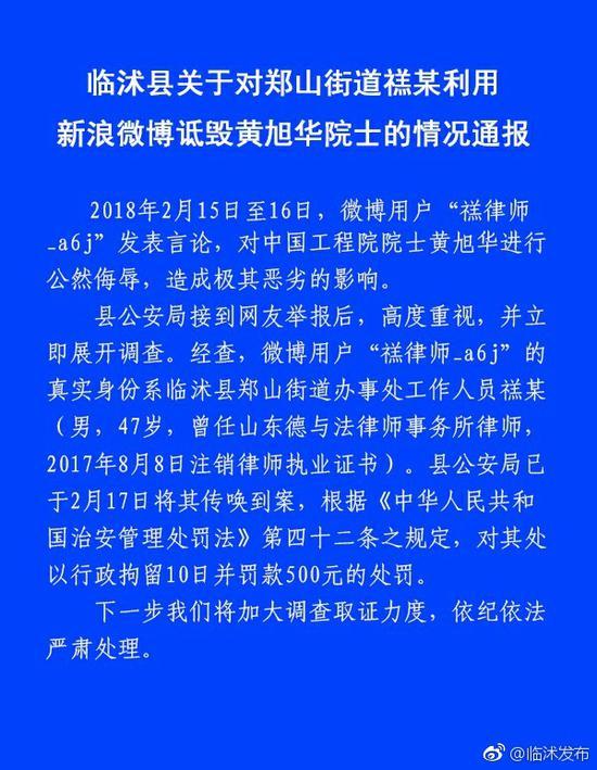 律师侮辱黄旭华 被拘留10日并罚款500元
