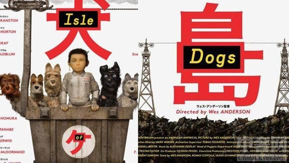 《犬之岛》亮相电影节 引发观众们的期待和兴趣
