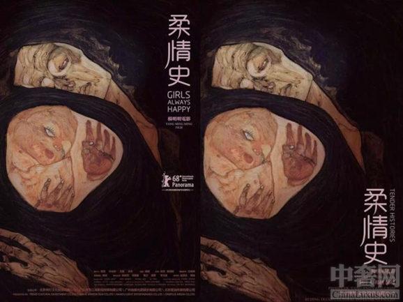 《柔情史》真实刻画现实 展示女儿和母亲在日常生活的面对各种琐事的矛盾