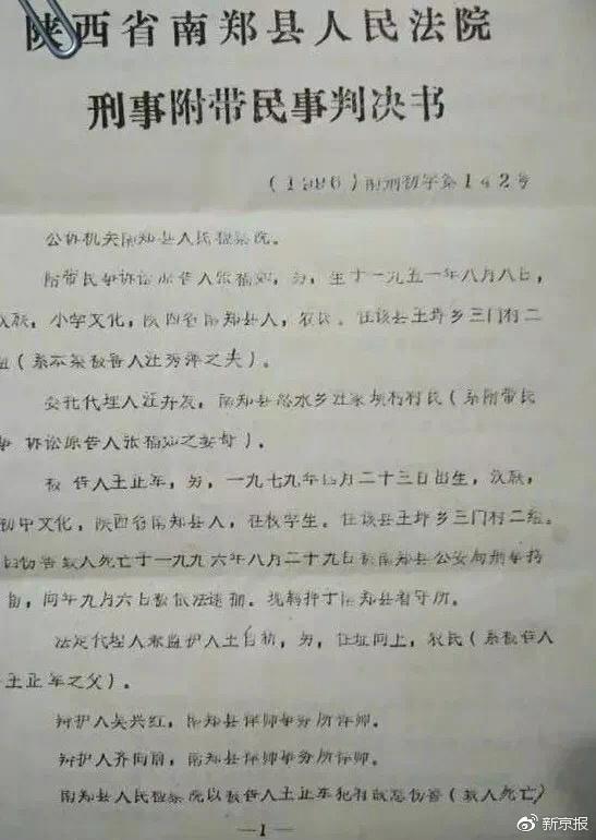 官方回应陕西汉中除夕连杀3人案
