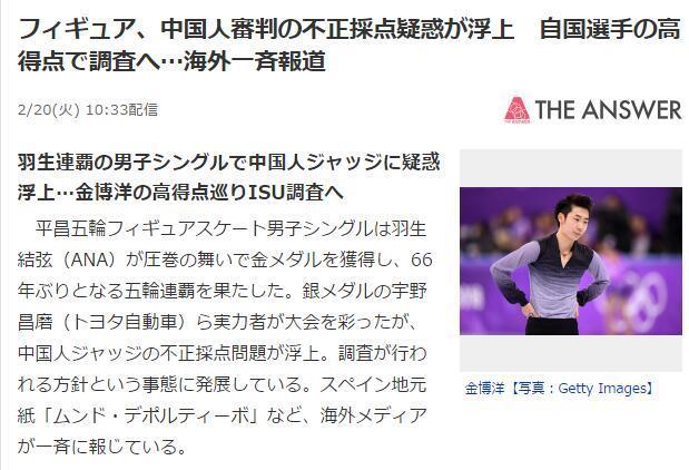 日媒称中国裁判偏袒金博洋 故意打高分