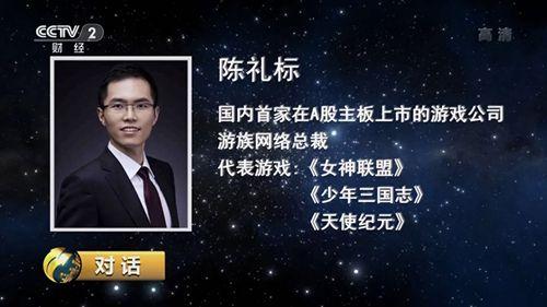 游族总裁陈礼标做客央视 游戏行业将如何健康有序发展?