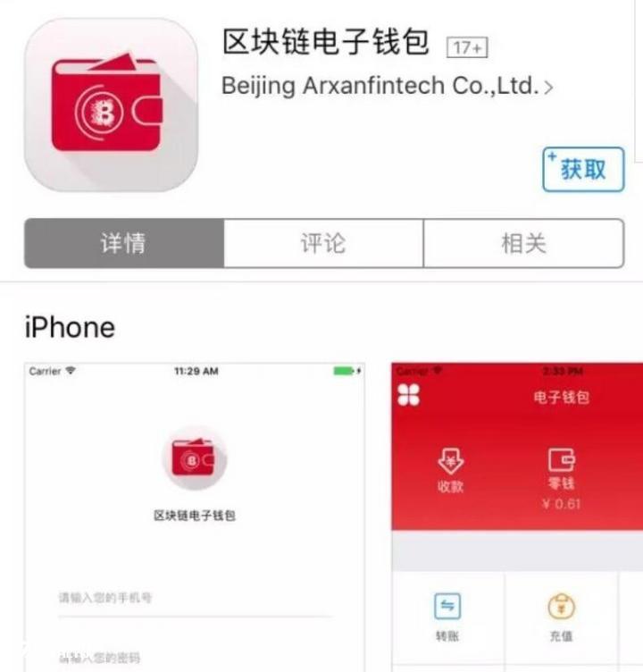 中国银行区块链新技术曝光!