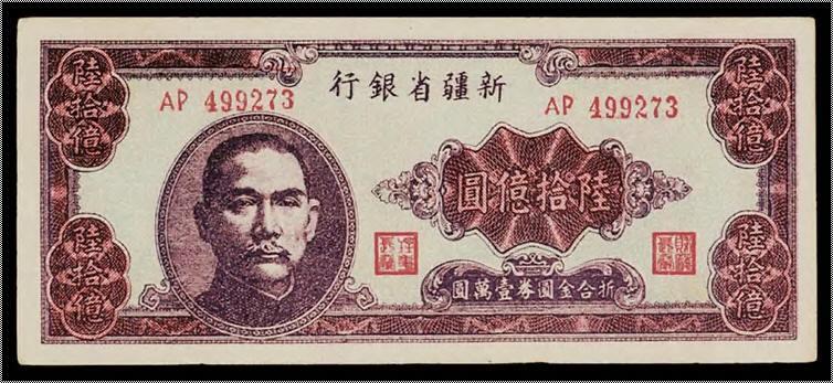 民国纸币图片及价格