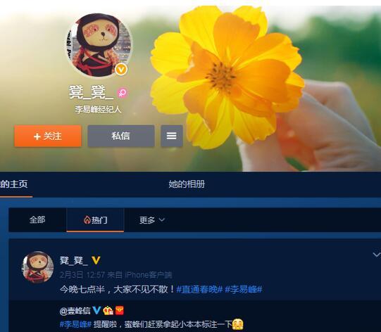 李易峰新经纪人确定 网友纷纷表示会越来越好的