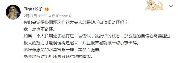 佟丽娅父亲怼网友:祝你爸爸的口腔癌好起来