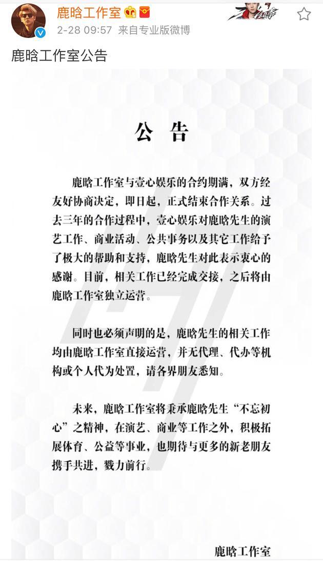 鹿晗与壹心娱乐合约期满 成立个人工作室