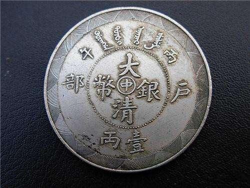 如何鉴定大清银币真假