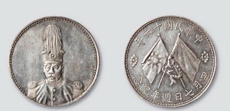 民国十六年纪念币收藏价值怎么样