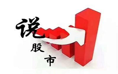 股市收盘揭秘:两市指数小幅翻红 创业板指4连阳