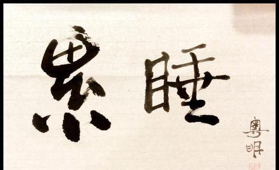 """潘粤明睡前练书法 写着俩大大的""""累""""和""""睡"""""""