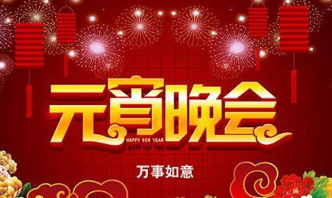 2018元宵晚会剧透:央视保留8成春晚明星 湖南有李谷一回娘家唱歌