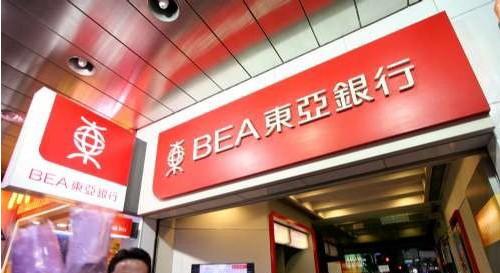 东亚银行因认股权获行使折让发行21.6万股