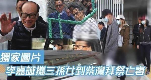 李嘉诚携儿孙拜祭亡妻 不停地与在场的记者打招呼