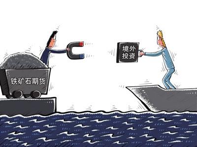 """铁矿石期货国际化""""倒计时""""境外掀起规则学习热潮"""