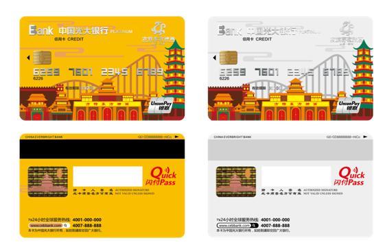 """光大银行发布""""方特东方神画""""联名信用卡"""