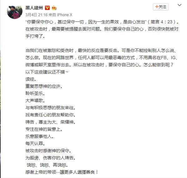 陈建州发文疑劝解范玮琪:我们要保守自己的心