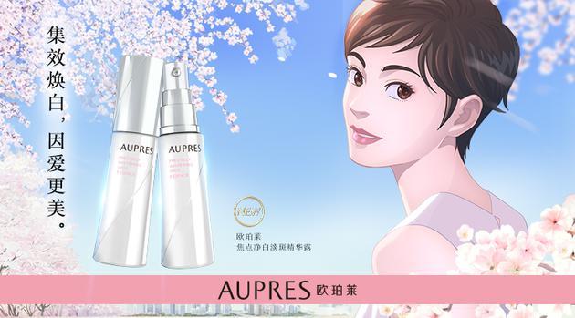 欧珀莱全新推出的焦点净白淡斑精华露 打造粉透嫩白的素颜美肌