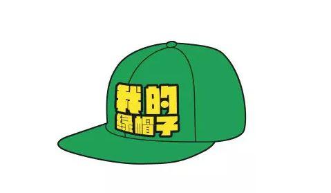 被绿了是什么梗