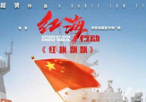 《红海行动》推宣传取《红旗飘飘》 MV今日震撼上线