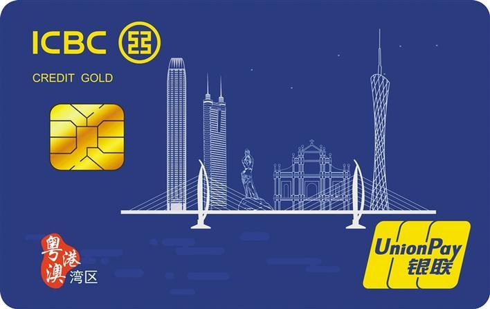 工商银行推出粤港澳湾区信用卡
