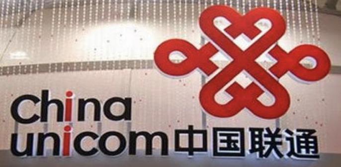 中国联通将发财报 净利润约40亿元