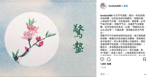 李小璐发文谈养生被网友骂翻 这是怎么回事?