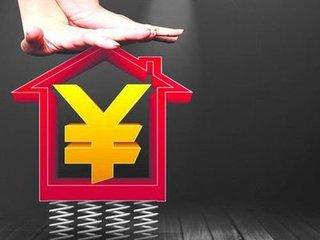 最新房价走势:西安住宅存量创1年新低 库存低房价要涨?