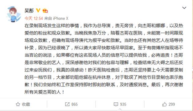 张杰录节目晕倒受伤 总导演发微博道歉