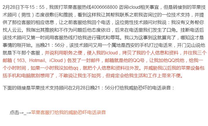 iCloud遭苹果工作人员入侵并受到敲诈勒索
