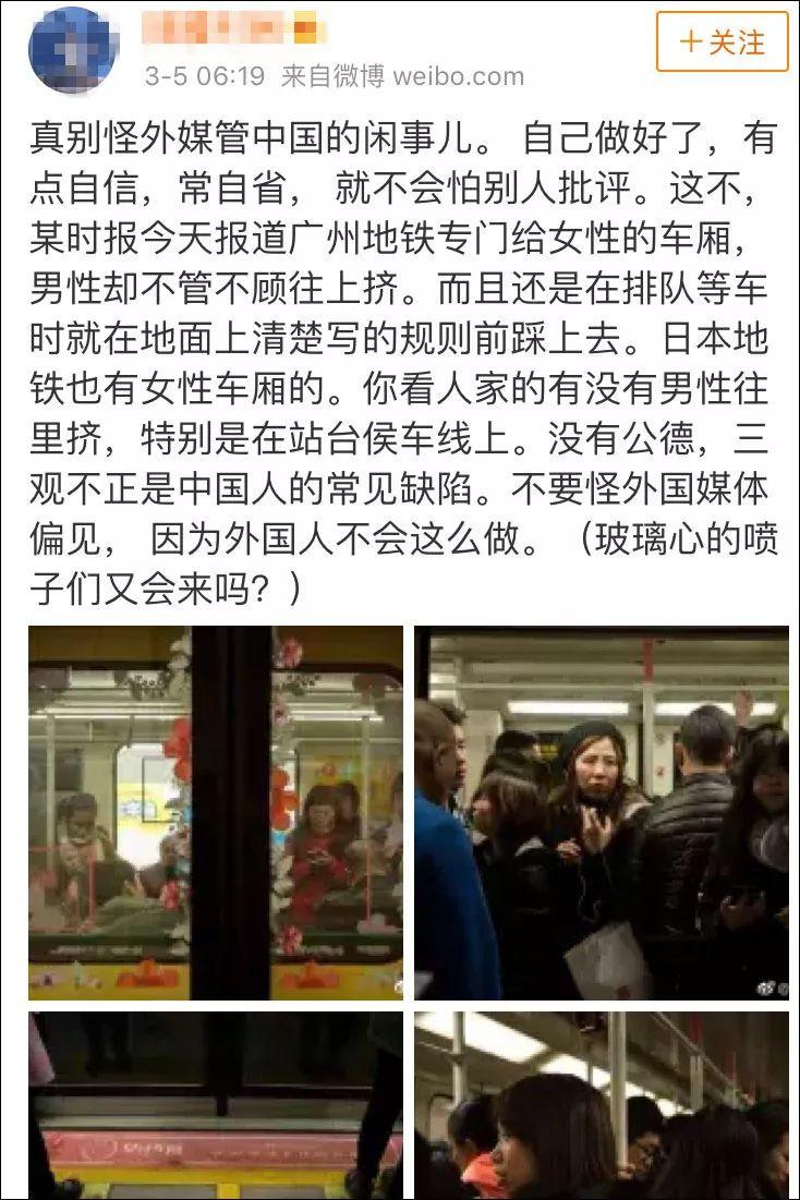 女性车厢挤满男子 真别怪外媒管中国的闲事儿