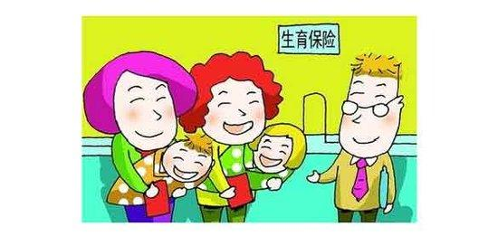 芜湖市调整市区职工生育保险 5月1日起执行
