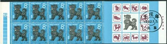 前三轮生肖狗特种邮票真伪怎么鉴定?