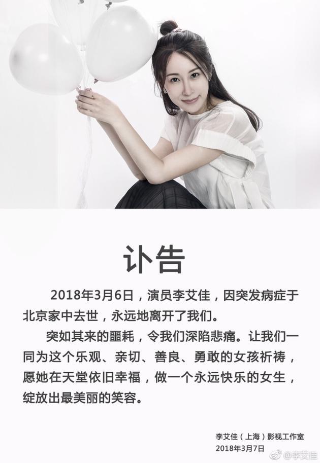 演员李艾佳因突发病征于北京家中去世