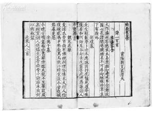 《南岳旧稿》造就古籍收藏传奇 沉睡房梁数百年