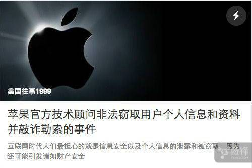 苹果回应客服窃取:确有此事 将会进行调查