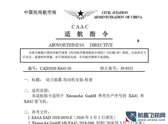 民航局发布针对XA41 42型飞机紧急适航指令