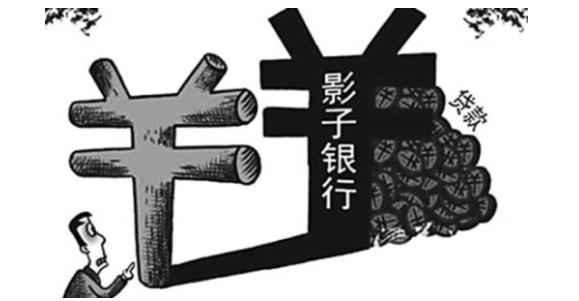 郭树清:影子银行和信托等领域还需重点整治