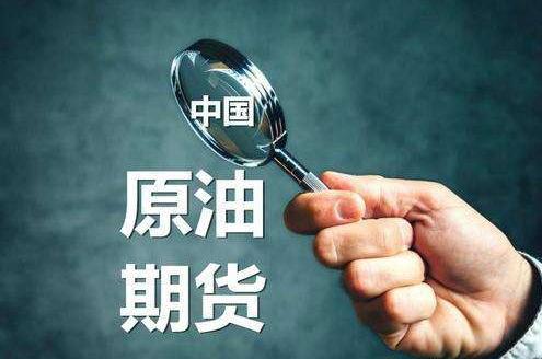 中国澳门正规博彩十大网站期货上市对油市有何影响?
