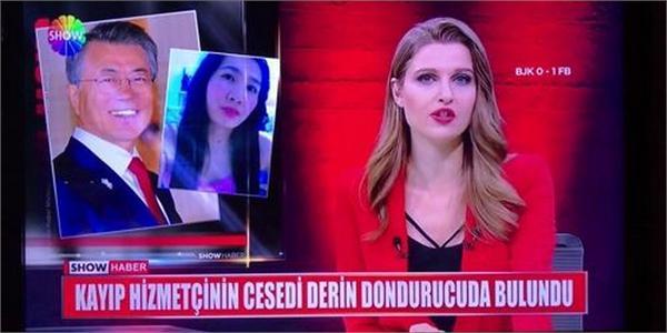 文在寅被误当嫌犯 土耳其电视台闹了一场大乌龙