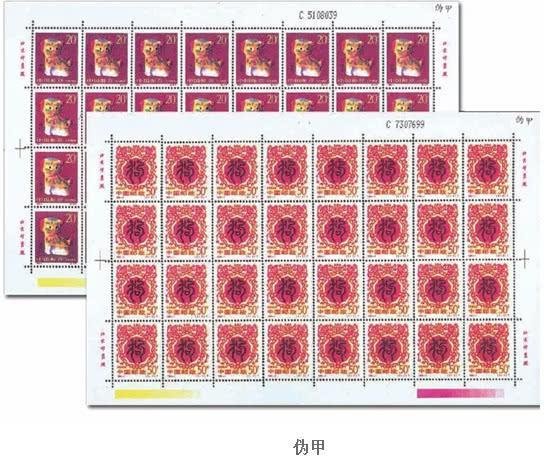 如何鉴别《甲戌年》邮票的真伪