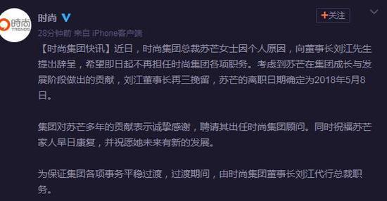时尚,时尚总裁苏芒辞职,时尚总裁苏芒辞职原因