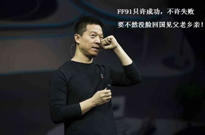 贾跃亭倾家荡产造的车:明年在中国上路,你还信他么?