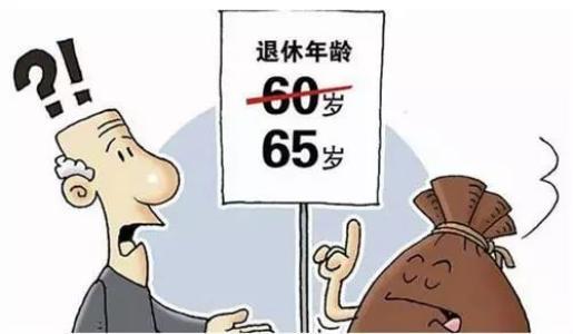 延迟退休新回应:或要延过60岁 哪些人会受影响?