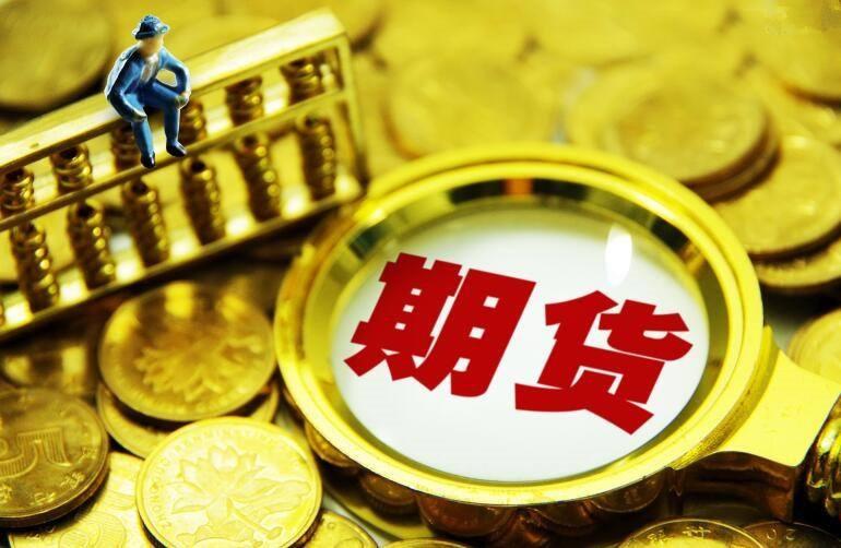 3月13日商品期货交易操作提示